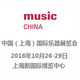 2016中国(上海)国际乐器展览会