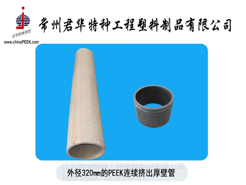 江苏君华直销特种工程塑料、耐高温材料、耐腐蚀PEEK、黑色本色增强