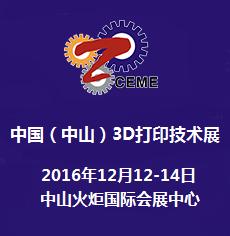 2016中国(中山)3D打印技术展览会
