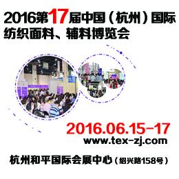 2016第十七届中国(杭州)国际纺织面料、辅料博览会