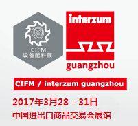 2017中国广州国际家具生产设备及配料展览会