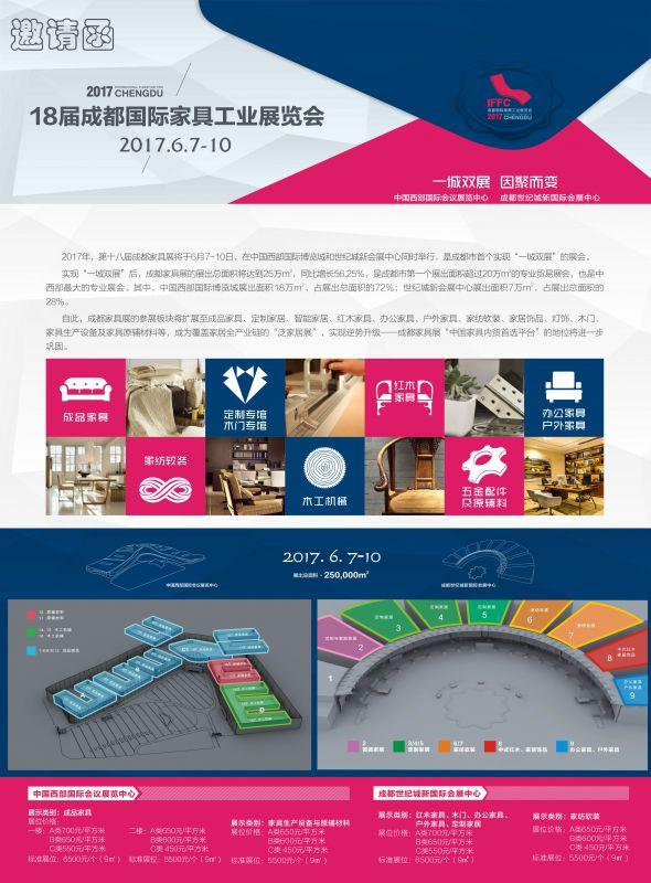 2017第十八届成都国际家具工业展览会            ------家具生产设备及原辅材料专题馆