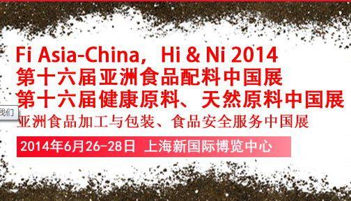 第十六届亚洲食品配料、健康天然原料中国展