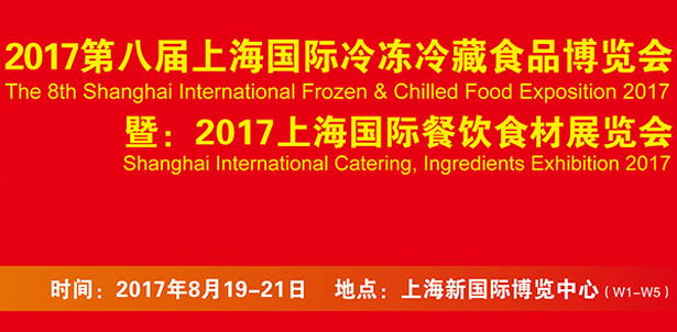 2017第八届上海国际冷冻冷藏食品博览会暨2017上海国际餐饮食材展览会