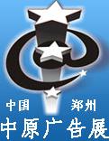 2016春季中国(郑州)第28届中原广告展