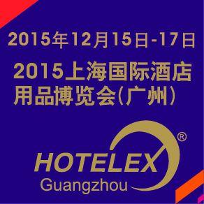 2015上海国际酒店用品博览会(广州)简称 HOTELEX Guangzhou