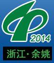 2014第16届中国(余姚)国际塑料博览会