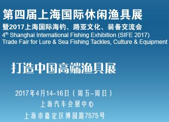 2017第四届上海国际休闲渔具展