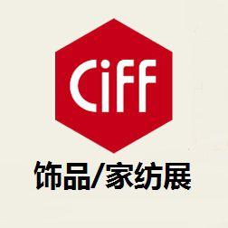 2017第39届中国(广州)国际家具博览会-饰品/家纺展区