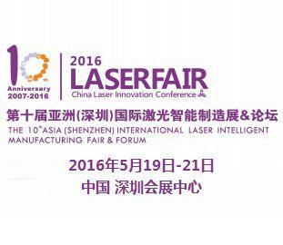 2016第十届亚洲(深圳)国际激光智能制造展暨论坛