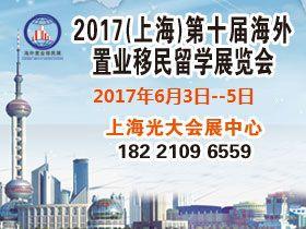 2017上海第十届海外置业移民留学展览会