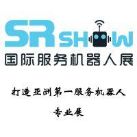 2015中国(上海)国际服务机器人技术及应用展览会