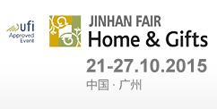 2015第32届广州(锦汉)家居用品及礼品展览会