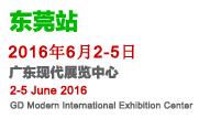 2016中国国际金属成形展览会(东莞展)