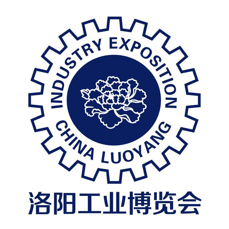 2017第五届洛阳工业博览会