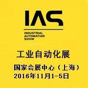 2016工业自动化展IAS