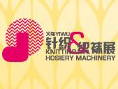 2017第十八届中国义乌国际针织及织袜机械展览会