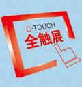2016中国国际触摸屏展览会(简称C-TOUCH上海全触展)