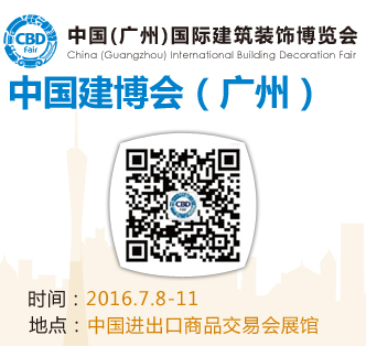 2016中国(广州)国际建筑装饰博览会(广州建博会)