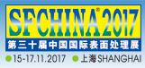 2017第三十届中国国际表面处理展(SF china 2017)