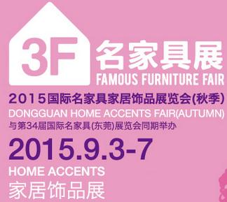 2015第34届国际名家具——家具饰品展览会