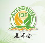 IOF 2016第七届 中国(广州)国际天然有机食品展览会