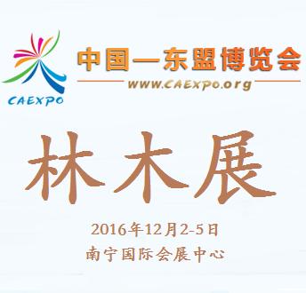 2016中国—东盟博览会林木展