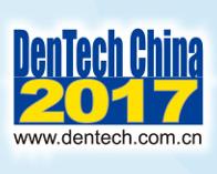 2017第二十一届中国国际口腔器材展览会暨学术研讨(DenTech China 2017)