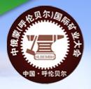 2016中俄蒙(呼伦贝尔)第六届国际矿业暨煤化工新能源工业博览会