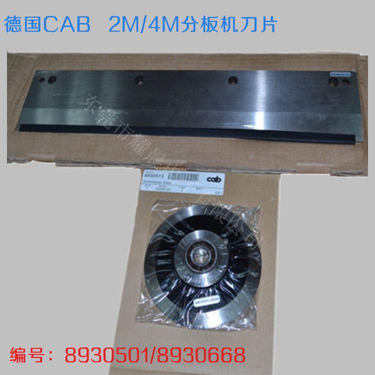 耀晨供应德国CAB分板机2M4M刀片