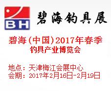 碧海(中国)2017年春季钓具产业博览会