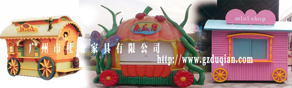 广州市杜谦家具有限公司