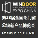 2017第23届全国铝门窗幕墙新产品博览会