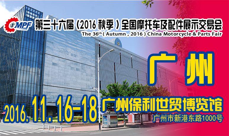 2016第三十六届(秋季)全国摩托车及配件展示交易会