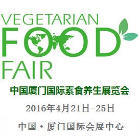 2016第八届中国厦门国际素食养生展览会(春季展)