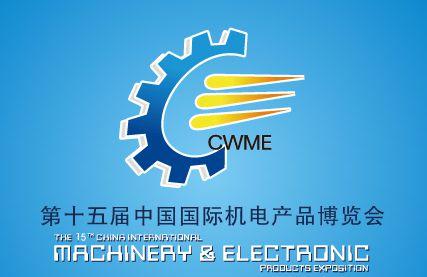 2014第十五届中国国际机电产品博览会