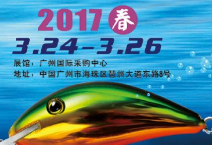 2017广州金花地渔具博览会(春季)