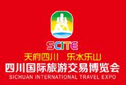 2016第三届四川国际旅游交易博览会