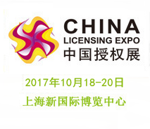 2017第十一届上海国际品牌授权展览会
