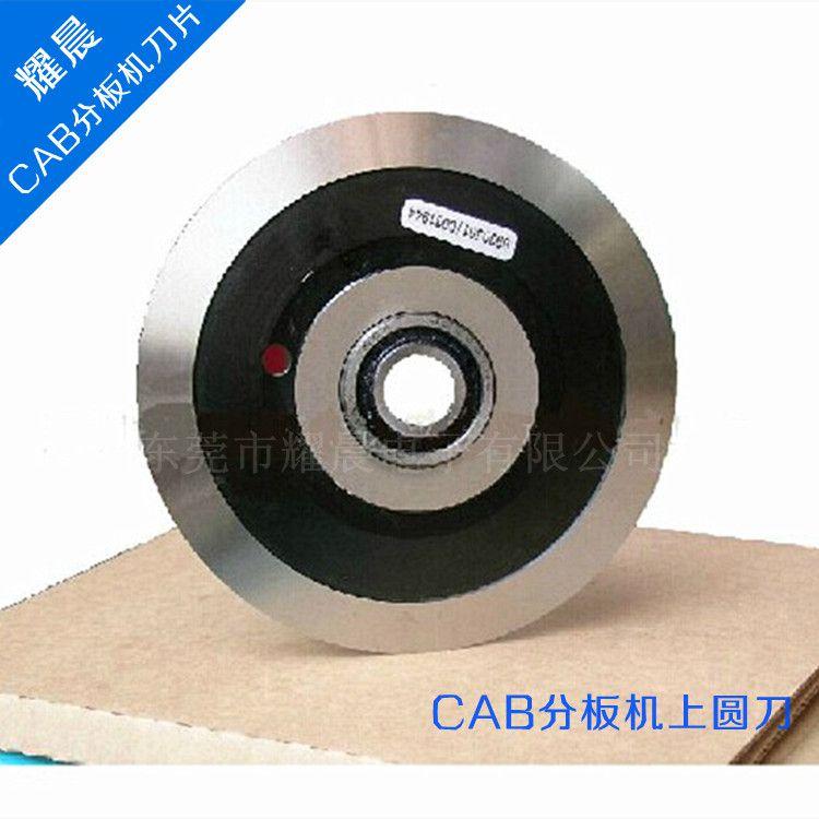厂家供应CAB分板机2M上圆刀片