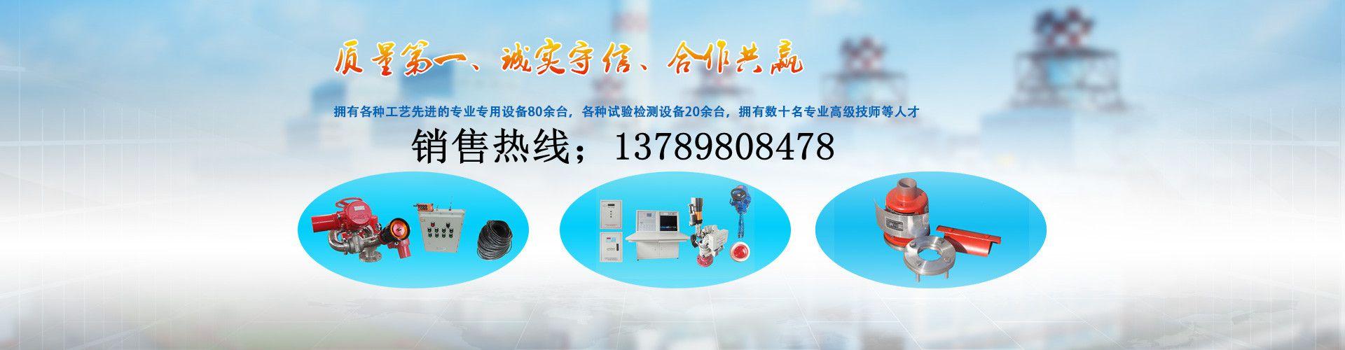 济南环球工业消防设备有限公司