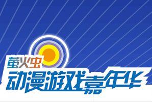 2014年第7届萤火虫动漫游戏嘉年华