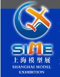 2015第十二届上海模型展览会