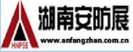 2015第十五届湖南公共安全产品与技术博览会