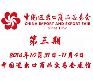 2016第120届中国进出口商品交易会(广交会)第三期