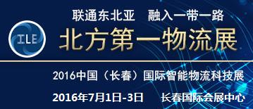 2016中国(长春)国际智能物流科技博览会
