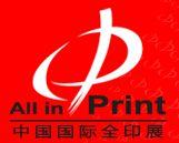 2014第五届中国国际全印展(All in Print China) 中国国际印刷技术及设备器材展