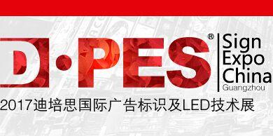 2017迪培思(春季)广州国际广告标识展(D·PES SIGN EXPO CHINA)