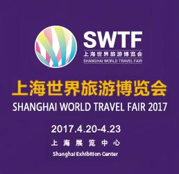 2017上海世界旅游博览会(SWTF)