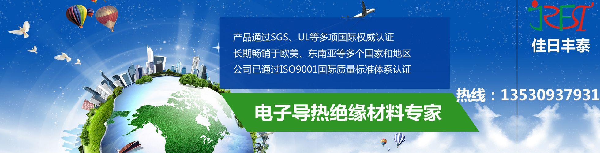 深圳市佳日丰泰电子科技有限公司